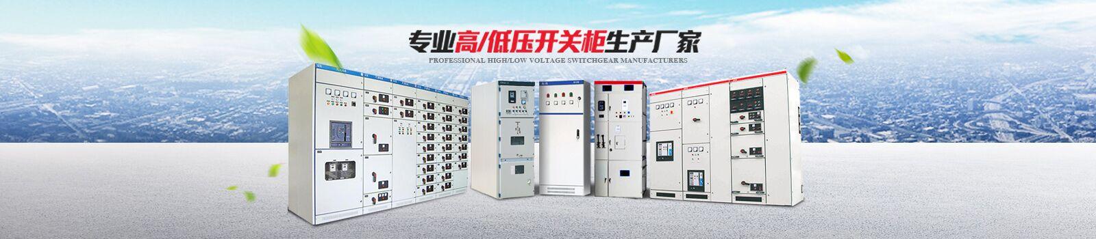 低压vwin手机版生产厂家